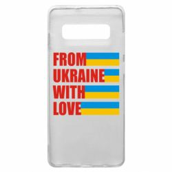 Чохол для Samsung S10+ With love from Ukraine