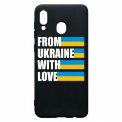 Чохол для Samsung A30 With love from Ukraine