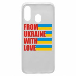 Чохол для Samsung A40 With love from Ukraine