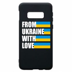 Чохол для Samsung S10e With love from Ukraine