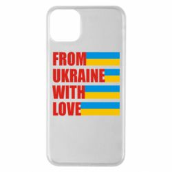 Чохол для iPhone 11 Pro Max With love from Ukraine