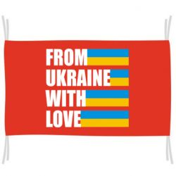 Прапор With love from Ukraine