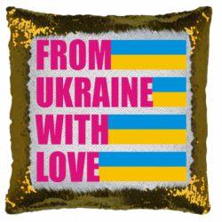 Подушка-хамелеон With love from Ukraine