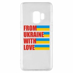 Чехол для Samsung S9 With love from Ukraine - FatLine