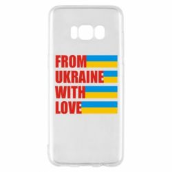 Чехол для Samsung S8 With love from Ukraine - FatLine