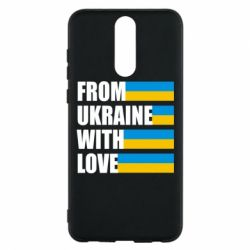 Чехол для Huawei Mate 10 Lite With love from Ukraine - FatLine