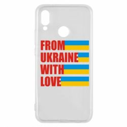 Чехол для Huawei P20 Lite With love from Ukraine - FatLine