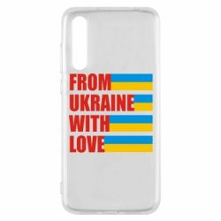 Чехол для Huawei P20 Pro With love from Ukraine - FatLine