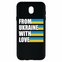 Чехол для Samsung J7 2017 With love from Ukraine - FatLine