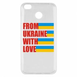 Чехол для Xiaomi Redmi 4x With love from Ukraine - FatLine
