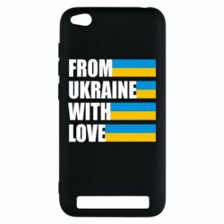 Чехол для Xiaomi Redmi 5a With love from Ukraine - FatLine