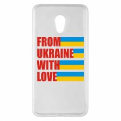 Чехол для Meizu Pro 6 Plus With love from Ukraine - FatLine