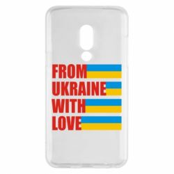 Чехол для Meizu 15 With love from Ukraine - FatLine