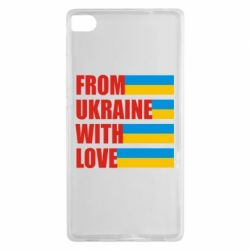 Чехол для Huawei P8 With love from Ukraine - FatLine