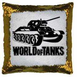 Подушка-хамелеон World Of Tanks Game