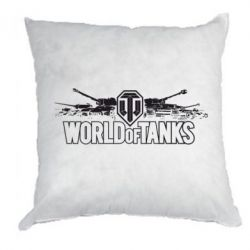 Подушка World of Tanks - FatLine