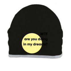 Шапка Wtf are you doing in my dreams?