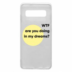 Чехол для Samsung S10 Wtf are you doing in my dreams?