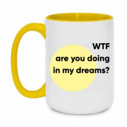 Кружка двухцветная 420ml Wtf are you doing in my dreams?
