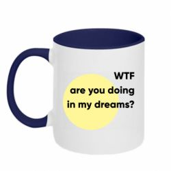 Кружка двухцветная 320ml Wtf are you doing in my dreams?