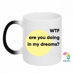 Кружка-хамелеон Wtf are you doing in my dreams?