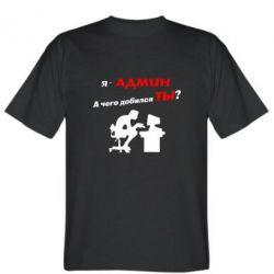 Мужская футболка Я - админ - FatLine