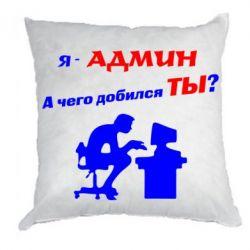 Подушка Я - админ - FatLine