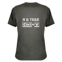 Камуфляжная футболка Я б тебе Ctrl+V