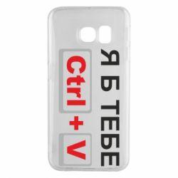 Чохол для Samsung S6 EDGE Я б тобі Ctrl+V