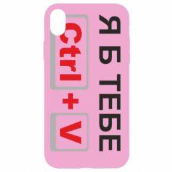 Чохол для iPhone XR Я б тобі Ctrl+V