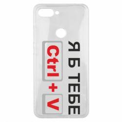 Чохол для Xiaomi Mi8 Lite Я б тобі Ctrl+V