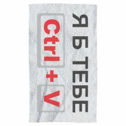 Рушник Я б тобі Ctrl+V