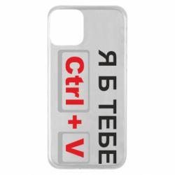 Чохол для iPhone 11 Я б тобі Ctrl+V