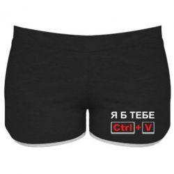Женские шорты Я б тебе Ctrl+V