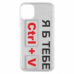 Чохол для iPhone 11 Pro Я б тобі Ctrl+V