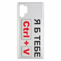 Чохол для Samsung Note 10 Plus Я б тобі Ctrl+V