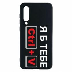 Чохол для Xiaomi Mi9 SE Я б тобі Ctrl+V