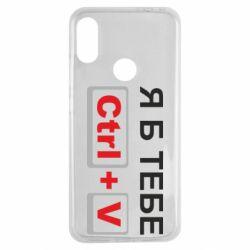 Чохол для Xiaomi Redmi Note 7 Я б тобі Ctrl+V
