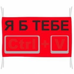Прапор Я б тобі Ctrl+V