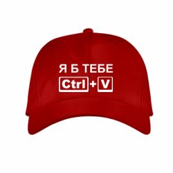 Дитяча кепка Я б тобі Ctrl+V