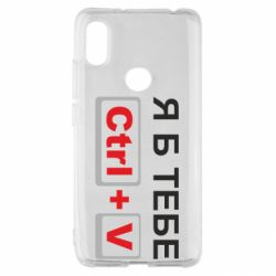 Чохол для Xiaomi Redmi S2 Я б тобі Ctrl+V