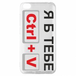 Чохол для Xiaomi Redmi Go Я б тобі Ctrl+V
