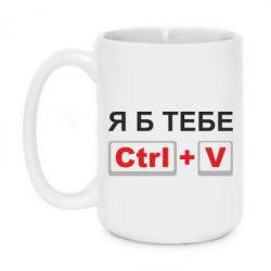 Кружка 420ml Я б тобі Ctrl+V