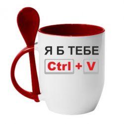 Кружка з керамічною ложкою Я б тобі Ctrl+V
