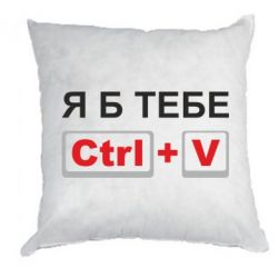 Подушка Я б тебе Ctrl+V