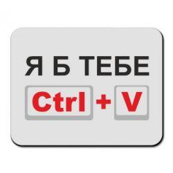 Килимок для миші Я б тобі Ctrl+V