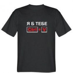Чоловіча футболка Я б тобі Ctrl+V