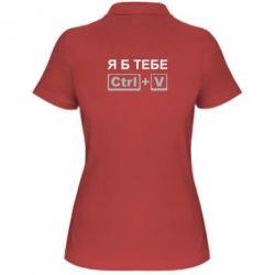 Женская футболка поло Я б тебе Ctrl+V