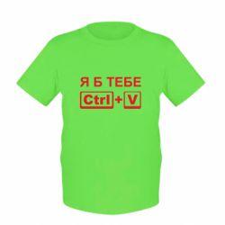 Детская футболка Я б тебе Ctrl+V