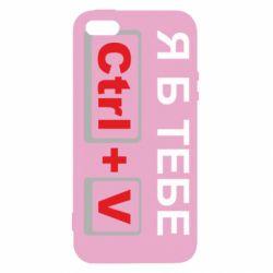Чохол для iphone 5/5S/SE Я б тобі Ctrl+V